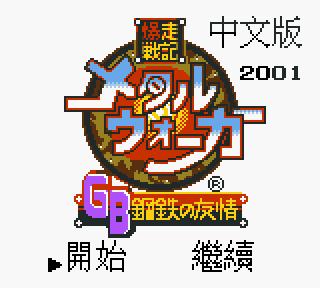 【GBC】爆走戰記:鋼鐵之友情中文版+遊戲攻略!