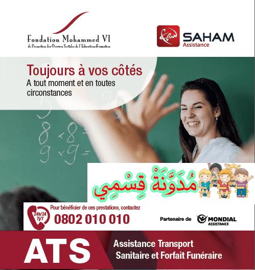 الاستفادة من النقل الصحي من طرف مؤسسة محمد السادس للنهوض بالأعمال الاجتماعية