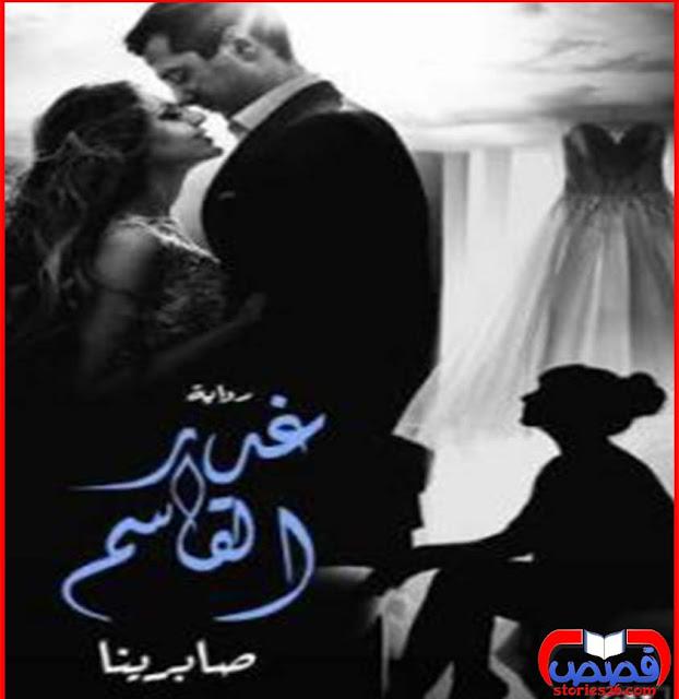 رواية غدر القاسم بقلم صابرينا
