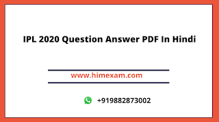 IPL 2020 Question Answer PDF In Hindi