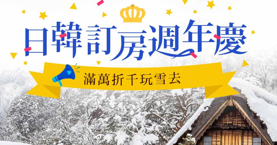 【Asiayo】日韓訂房週年慶。滿萬折千元 - 酷碰達人