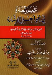 تحميل كتاب تلخيص العبارة في نحو أهل الإشارة - عز الدين عبد السلام بن غانم المقدسي pdf