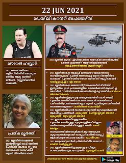 Daily Malayalam Current Affairs 22 Jun 2021