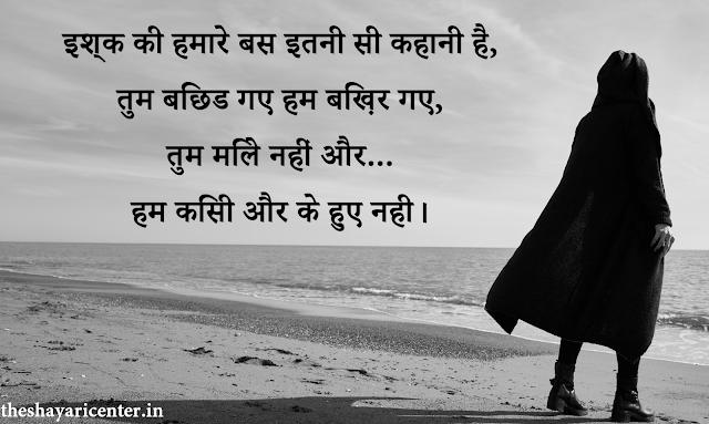 Jiske Nashib Me Ho.... | Sad Shayari