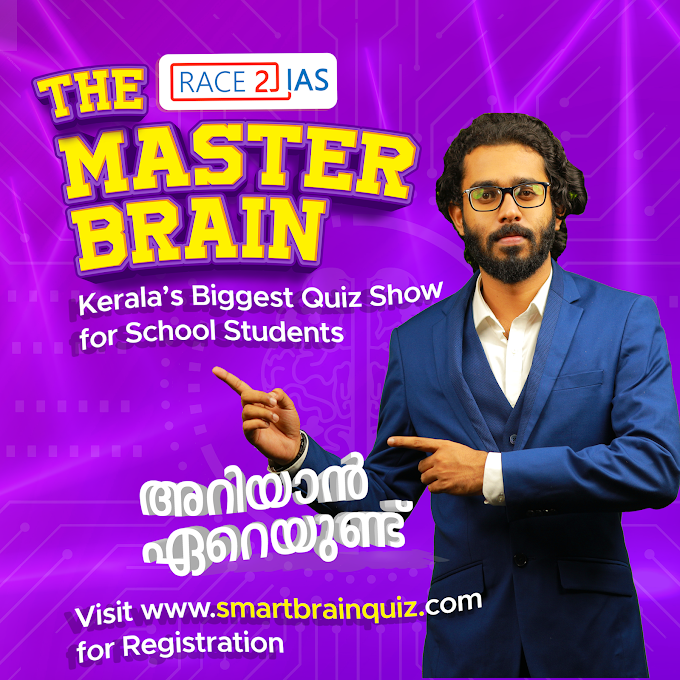 Race2IAS The master Brain 2021 Kerala's Biggest Online Quiz for School students hosted by Adoney T John Big Boss Contestant