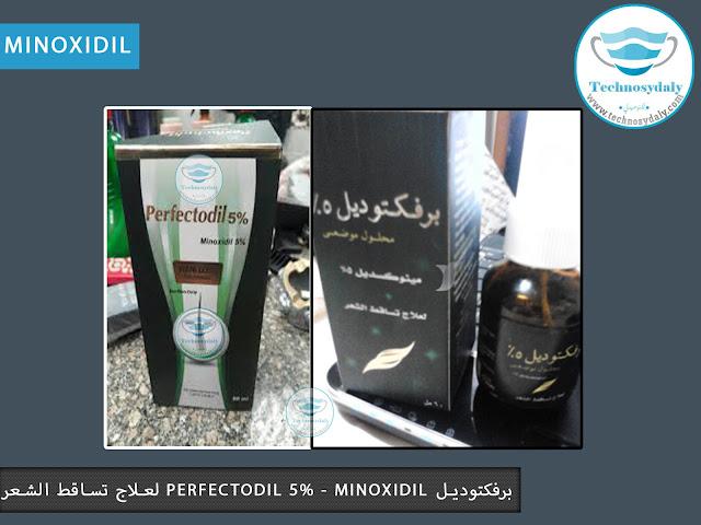 برفکتودیل Perfectodil 5% - minoxidil لعلاج تساقط الشعر