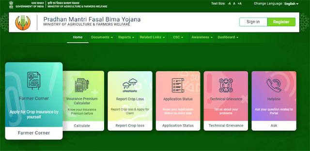 Online Application Process for Pradhan Mantri Fasal Bima Yojan