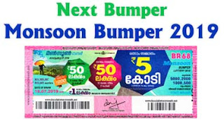 Monsoon Bumper 2019 draw date, Monsoon Bumper 2019 online, x mas new   year Bumper 2019 result, Monsoon Bumper 2019 results, Monsoon Bumper br 68, Monsoon Bumper result, Monsoon Bumper result   2019, kerala lottery, kerala lottery result, kerala lottery results, kerala lottery results today, kerala lottery result today, kerala lotteries, today kerala lottery, buy Monsoon Bumper