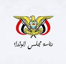 الحكومة اليمنية الجديدة