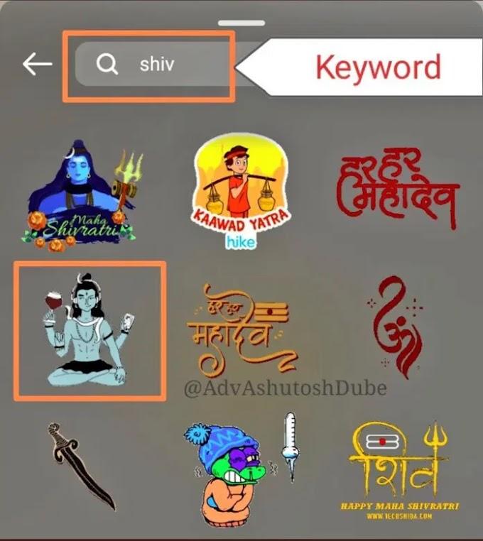 Complaint Filed against Instagram, God Shiva alcohol-holding sticker, hurting Hindu sentiments