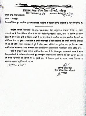 फतेहपुर - कम्पोजिट बेसिक स्कूलों में विद्यालय प्रबन्ध समिति गठन (SMC gathan का आदेश जारी