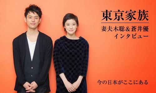 【劇情】東京家族線上完整看 Tokyo Family
