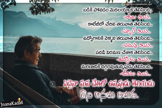 telugu quotes, quotes on life in telugu, famous words on life in telugu, telugu quotes about success