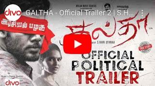 Tamil New Movie Teaser