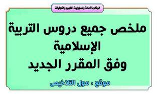 ملخصات تربية اسلامية اولى باك