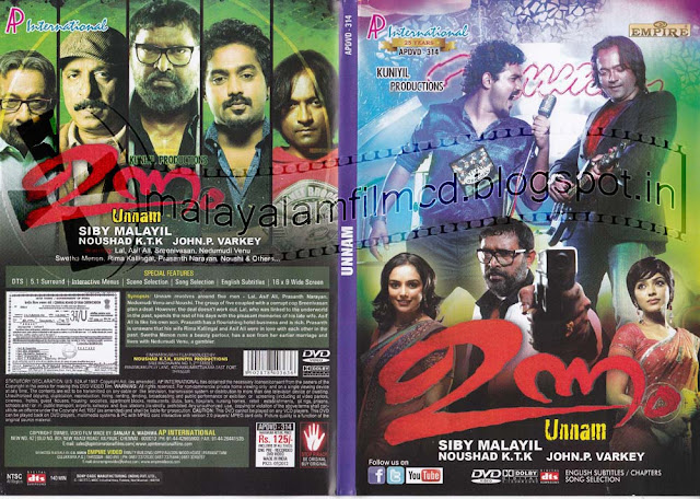 unnam, unnam malayalam movie, unnam malayalam full movie, unnam full movie, unnam malayalam movie watch online, unnam film, unnam malayalam film, mallurelease