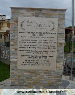 76 χρόνια από την Μάχη της Κρήτης. Εθνικός Ύμνος. (ΒΙΝΤΕΟ)