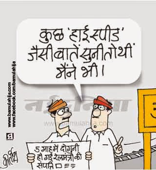 indian railways, corruption cartoon, corruption in india, bjp cartoon, cartoons on politics, indian political cartoon