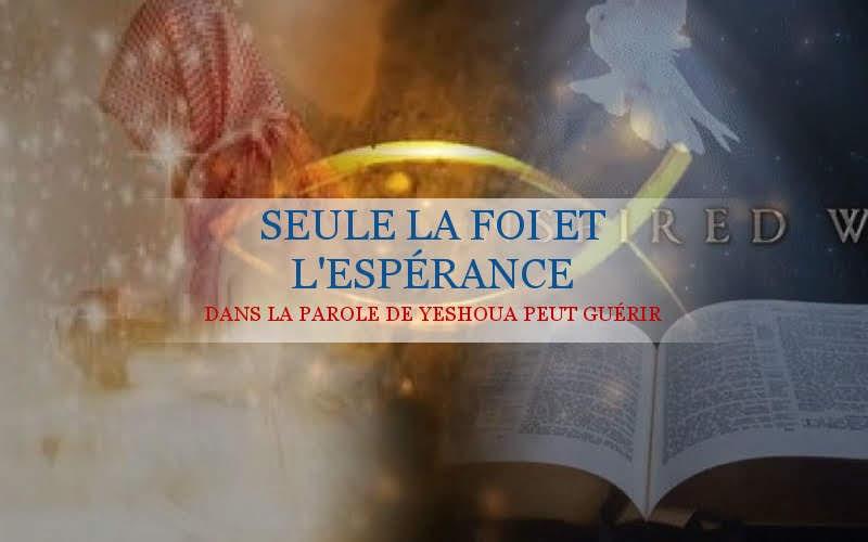 LA MANNE DE YESHOUA : SEULE LA FOI ET L'ESPÉRANCE DANS LA PAROLE DE YESHOUA  PEUT GUÉRIR