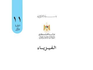 فلسطين تحميل كتاب فيزياء 11 المنهاج الجديد ( الفصل الدراسي الأول ) ::