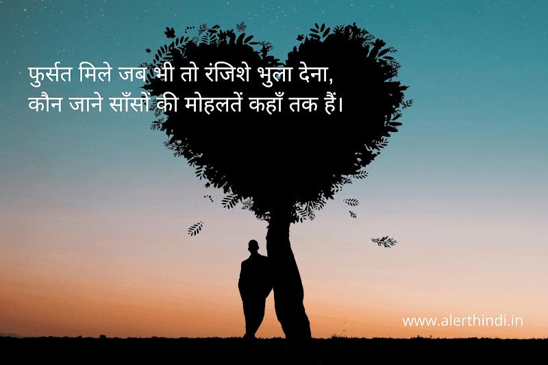 top 30+ heart touching sad shayari in hindi for facebook and whatasap