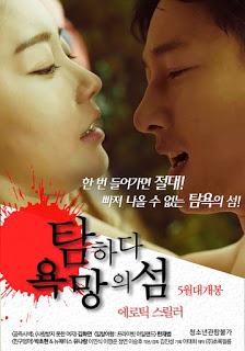 Covet Island of Desire (2017) [เกาหลี 18+]