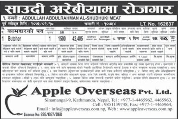 Jobs For Nepali In Saudi Arabia, Salary -Rs.42,000/