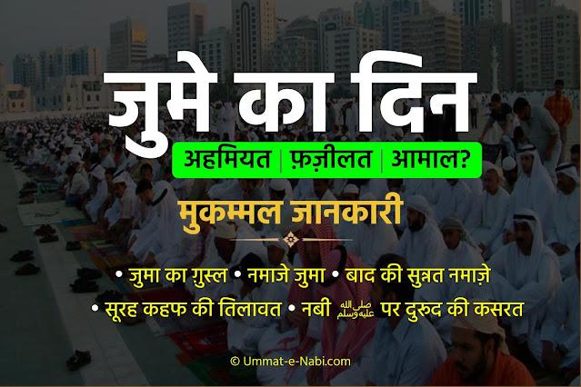Juma, Jumma, Jume ka Din, Namaz, Ahmiyat, Fazilat, Masail in Hindi