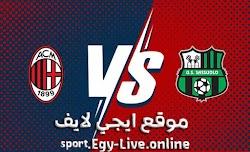 مشاهدة مباراة ميلان وساسولو بث مباشر ايجي لايف اليوم 20-12-2020 الدوري الايطالي