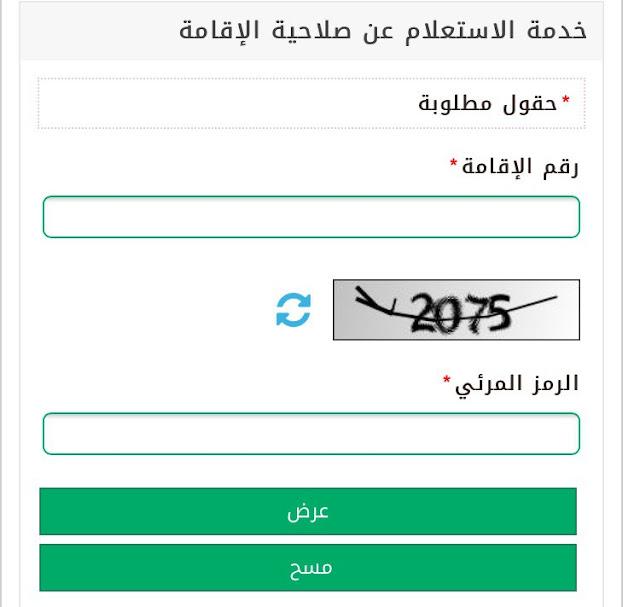 الاستعلام عن صلاحية الاقامة برقم الاقامة عبر موقع ابشر الالكتروني وزارة الداخلية السعودية