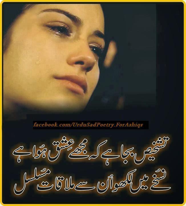 Beautiful Wallpapers With Quotes In Urdu It Masti Sad Urdu Shayari Wallpapers Best Sad Urdu Poetry