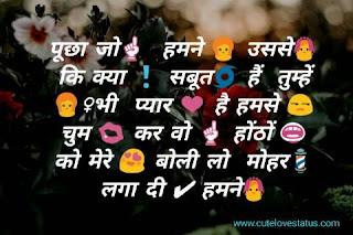 desi love status for whatsapp