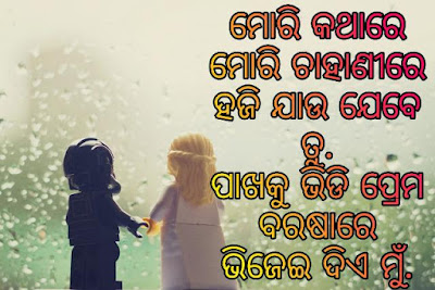 Latest Odia Shayari Collection