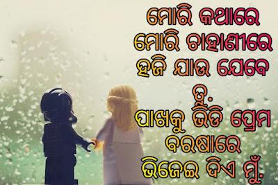 Latest Odia Shayari Collection