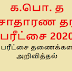 க.பொ. த சாதாரண தர பரீட்சை 2020 பரீட்சை திணைக்கள அறிவித்தல்