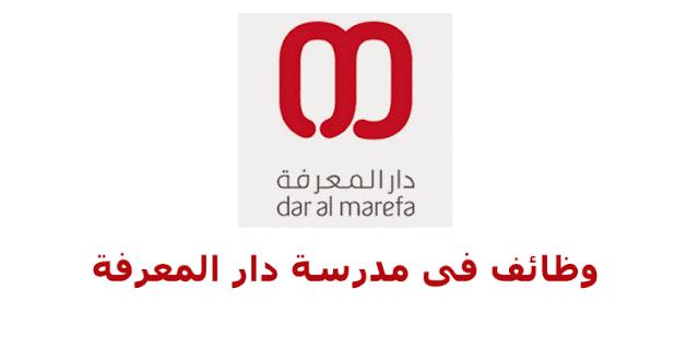 وظائف مدرسة دار المعرفة دبي