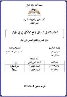 مذكرة ماستر: النظام القانوني لوسائل الدفع الالكتروني في الجزائر PDF