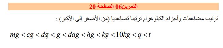 حل تمرين 6 صفحة 20 فيزياء للسنة الأولى متوسط الجيل الثاني