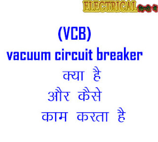 vcb  breaker in hindi