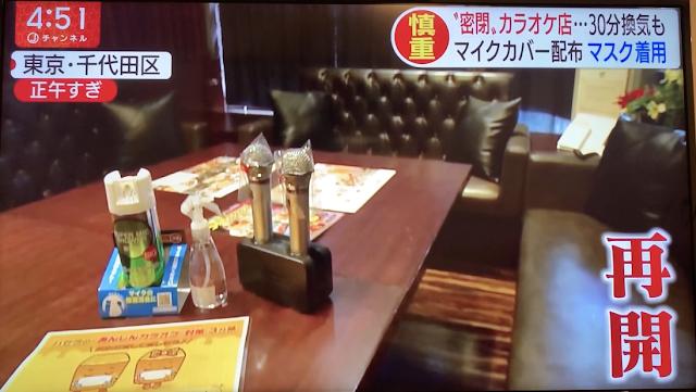 【テレビ紹介】テレビ朝日「Jチャンネル」にカラオケ…