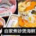 《来煮家常便饭 COOK AT HOME》 自家自煮新鲜砂煲海鲜豆腐,简单新鲜又美味!内附食谱!