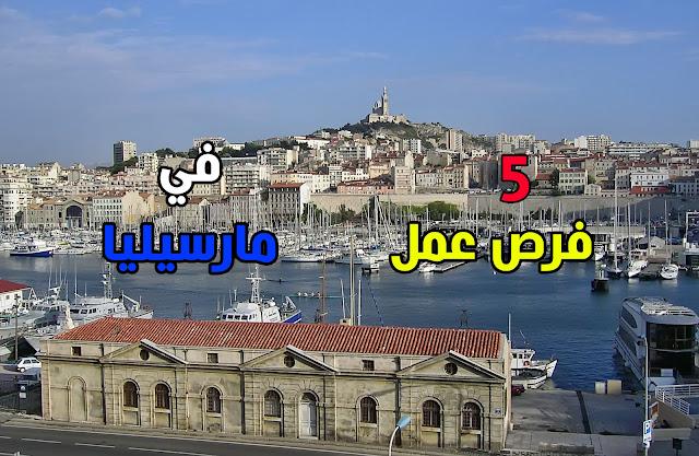5 فرص عمل في Marseille في فرنسا ( التقديم أونلاين)