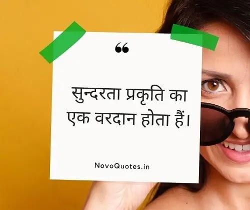 Beauty Quotes in Hindi / खूबसूरती कोट्स