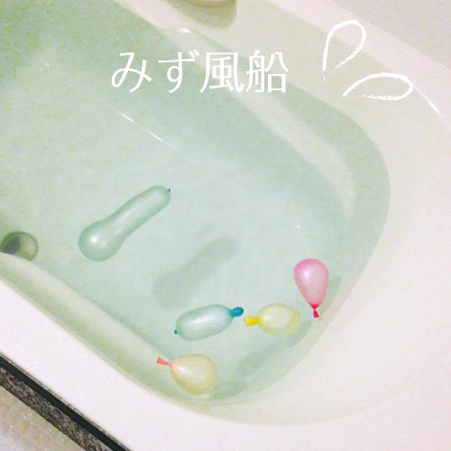 お風呂で水風船