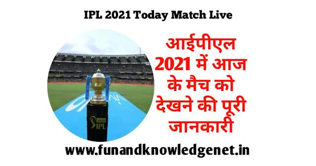 IPL 2021 Aaj Ka Match Live Kaise Dekhe - आईपीएल 2021 में आज का मैच लाइव कैसे देखें