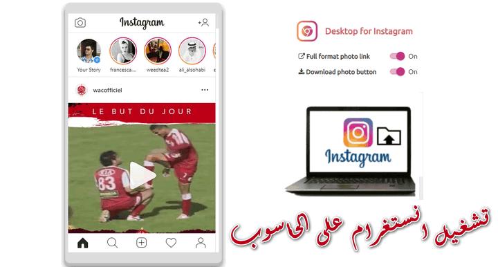 """كيفية تشغيل انستقرام """"instagram"""" على الكمبيوتر بدون برامج"""