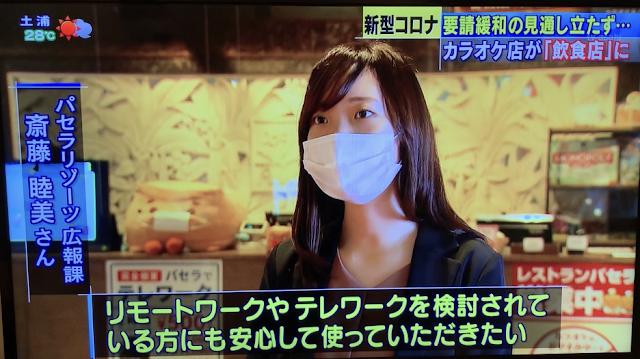 【テレビ紹介】テレビ朝日ANNニュースにパセラが紹介…