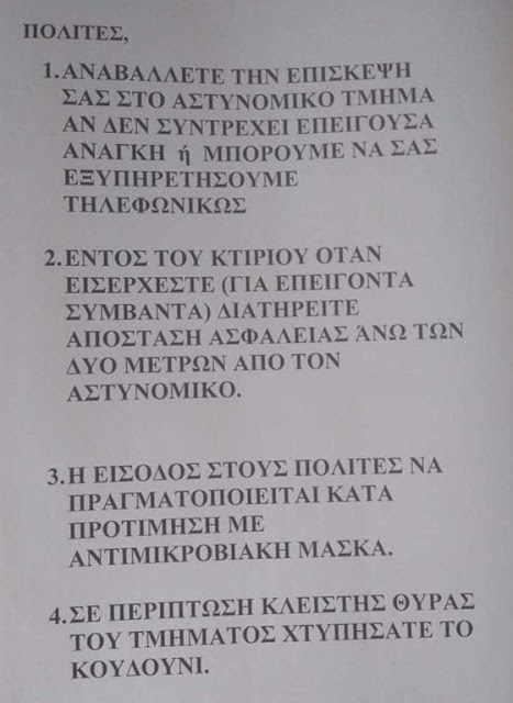 ΑΝΑΚΟΙΝΩΣΗ ΤΟΥ Α.Τ. ΣΤΥΛΙΔΑΣ