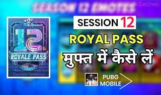 How To Get Free Season 18 Royal Pass