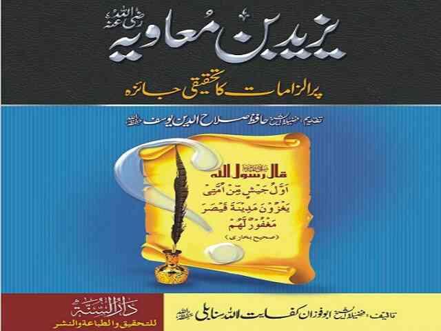 Yazeed bin Muaawiah par ilzamaat ka tehqueequi jaeza by Kifayatullah Sanabili